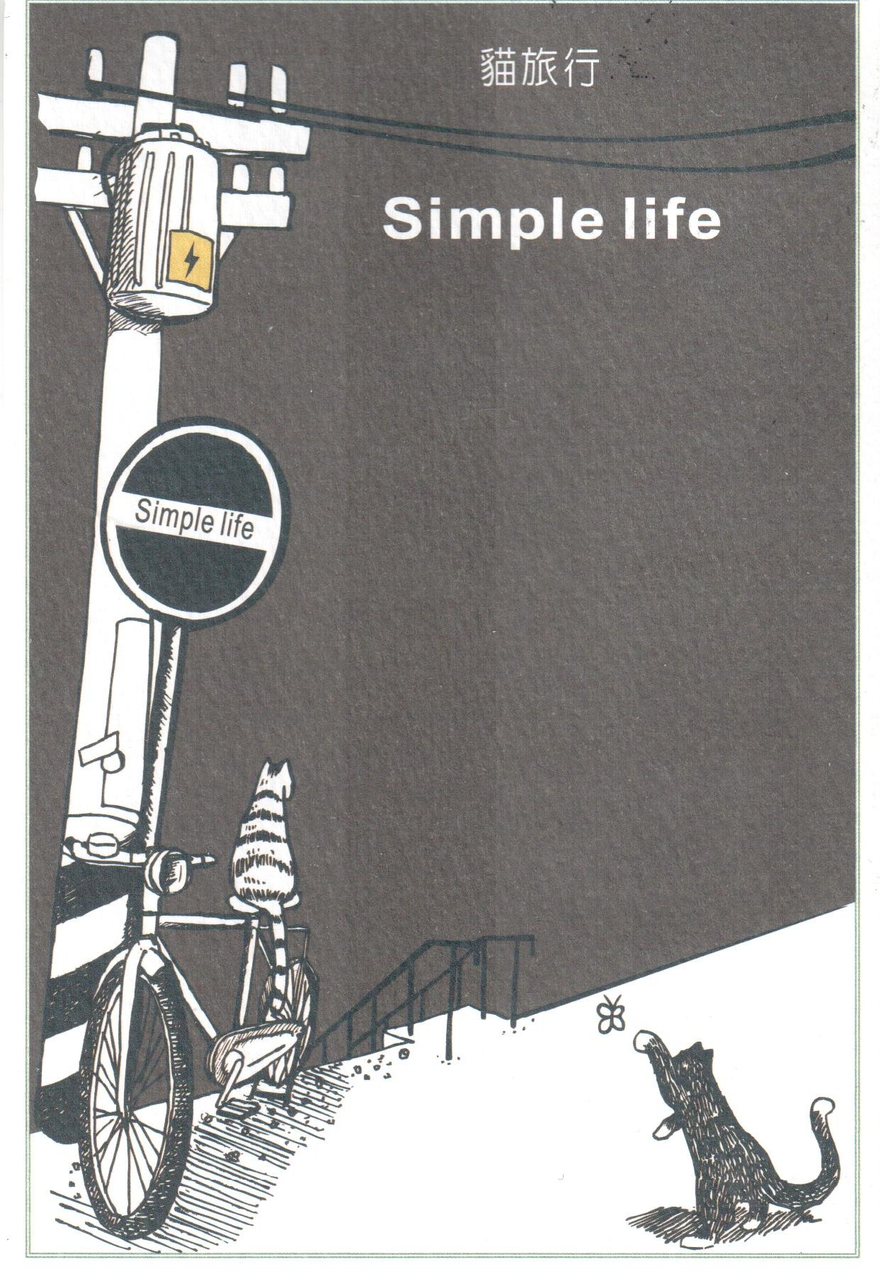 Simple Life 2