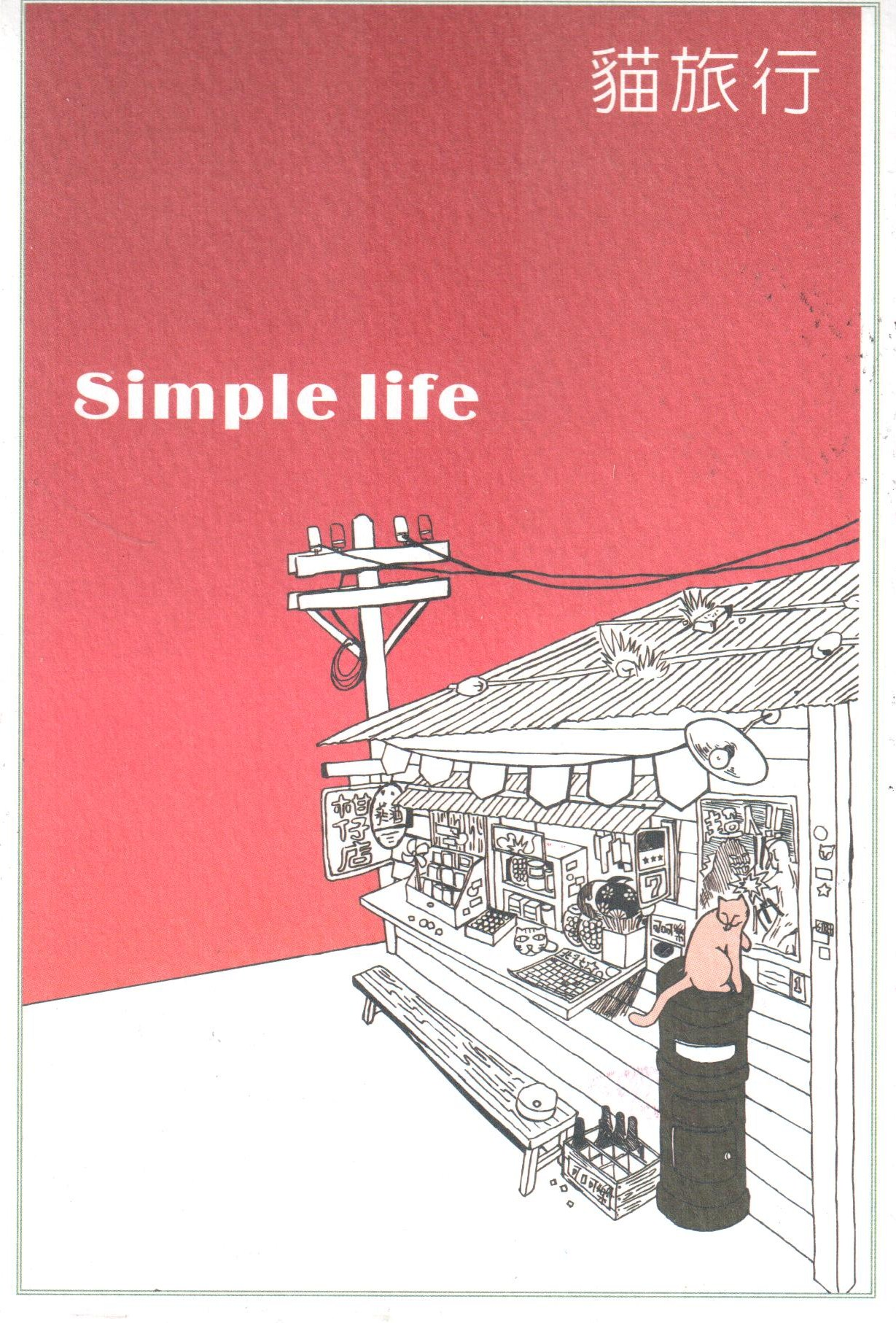 Simple Life 5